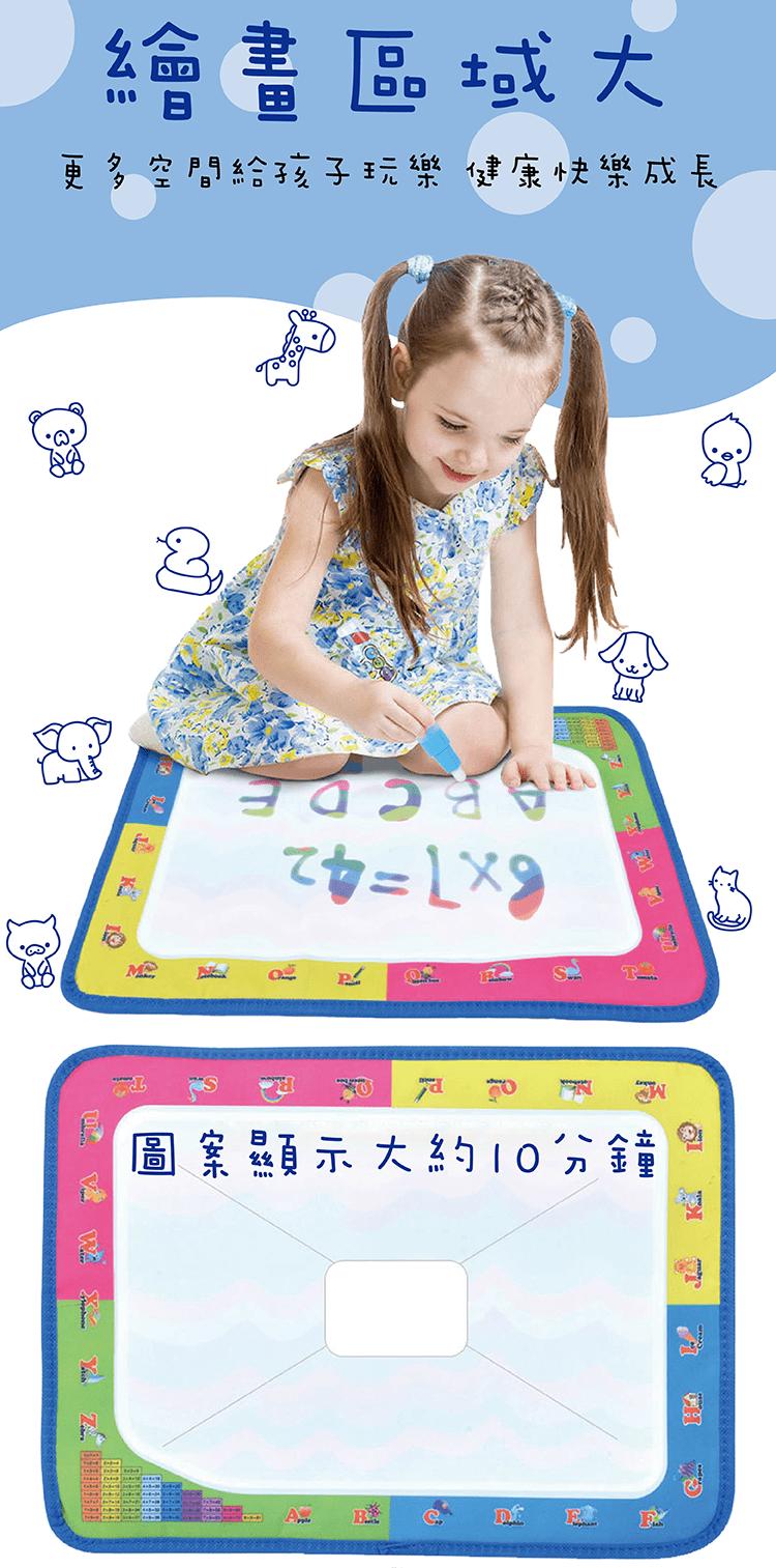 【神奇塗鴉水畫布】