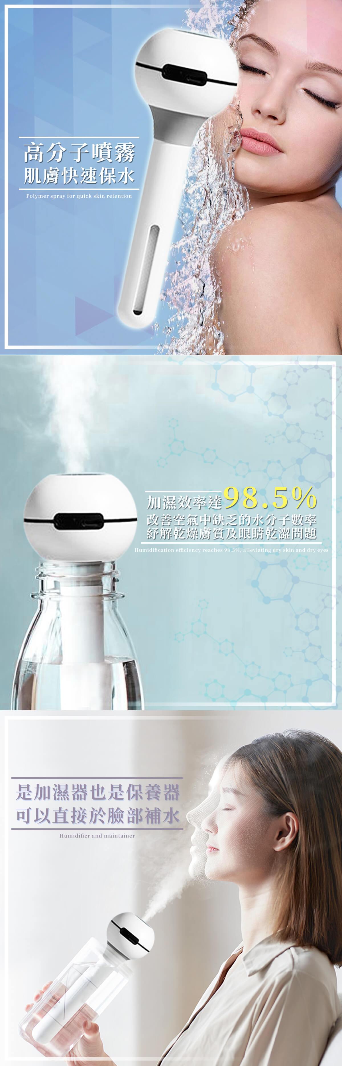 奈米級潤肌水氧棒