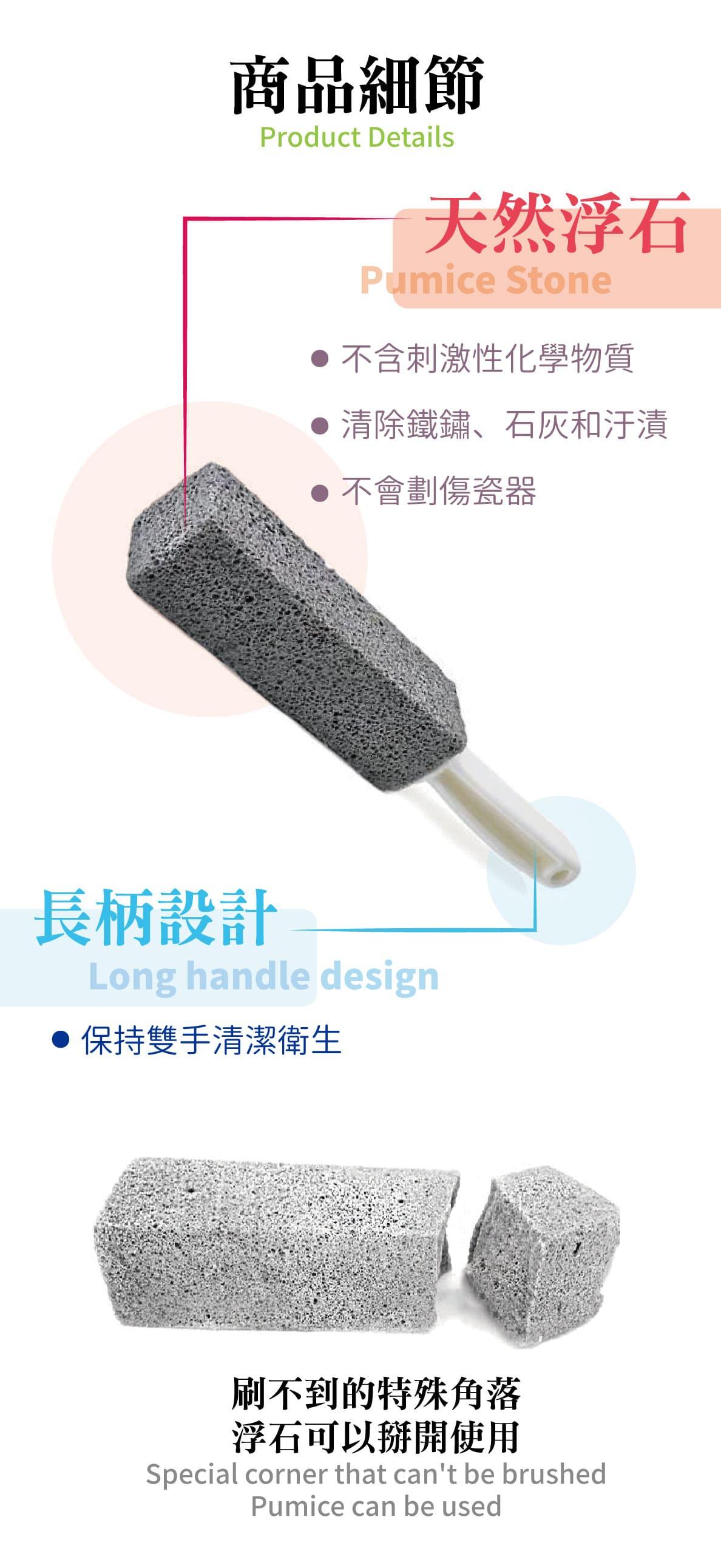 強力浮石清潔刷