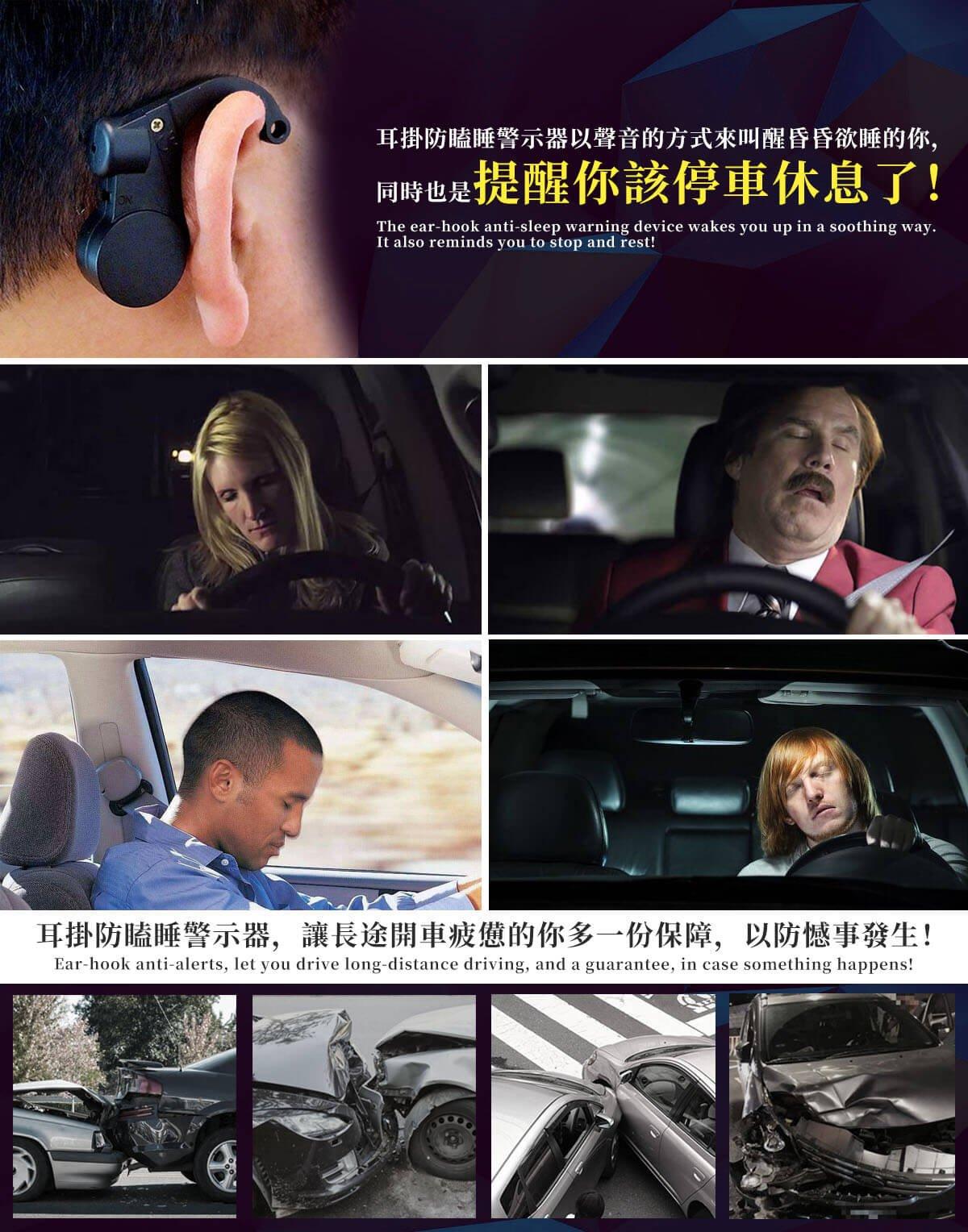 耳掛式防瞌睡警示器