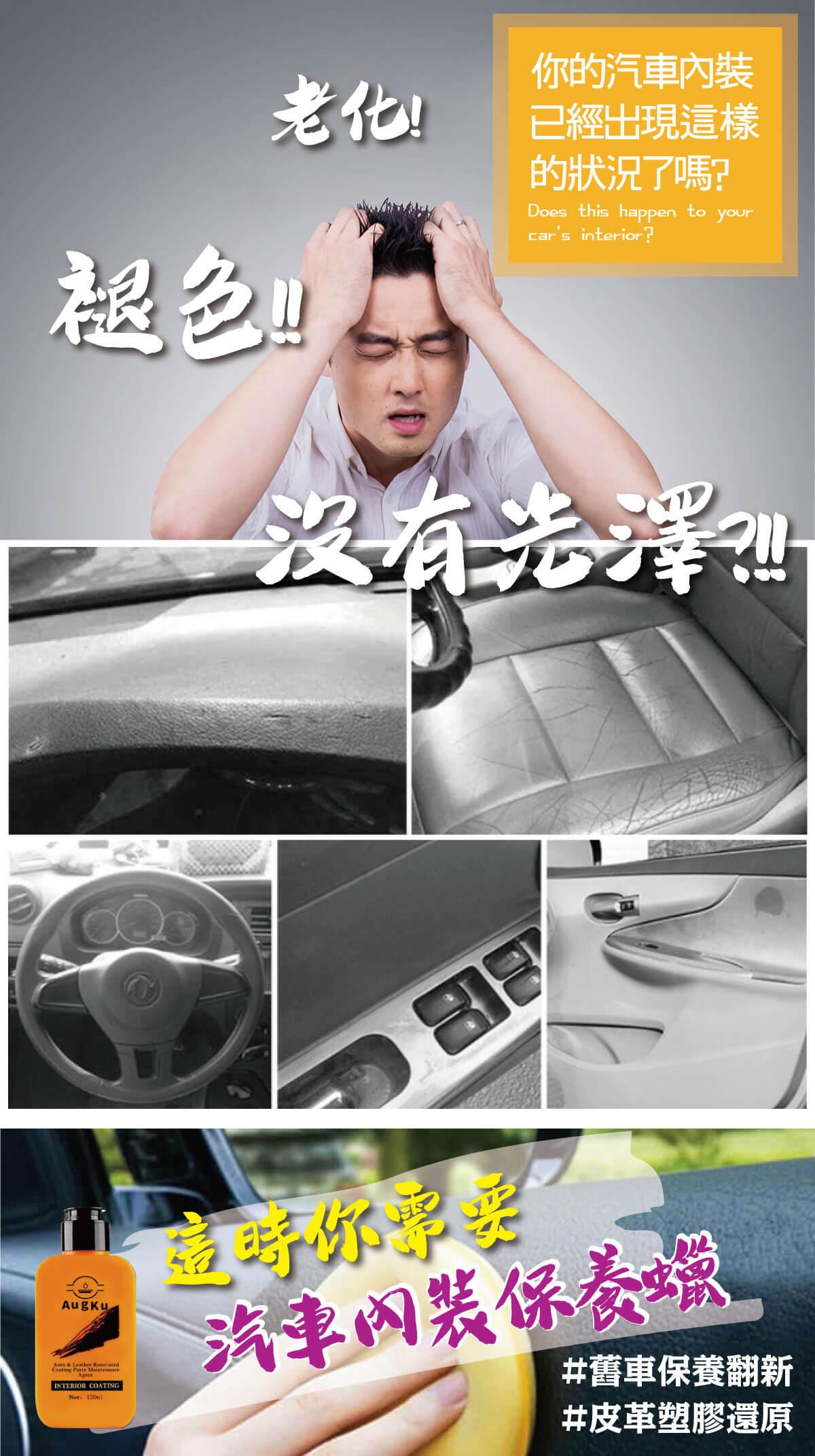汽車內裝保養修復蠟