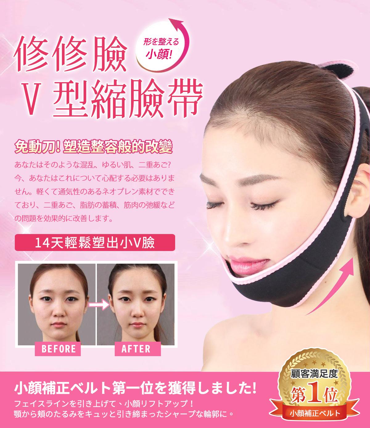 修修臉V型縮臉帶