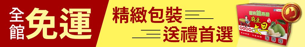 麻豆文旦推薦【麻吉柚果園】正宗麻豆文旦/紅文旦/大白柚/老欉麻豆文旦