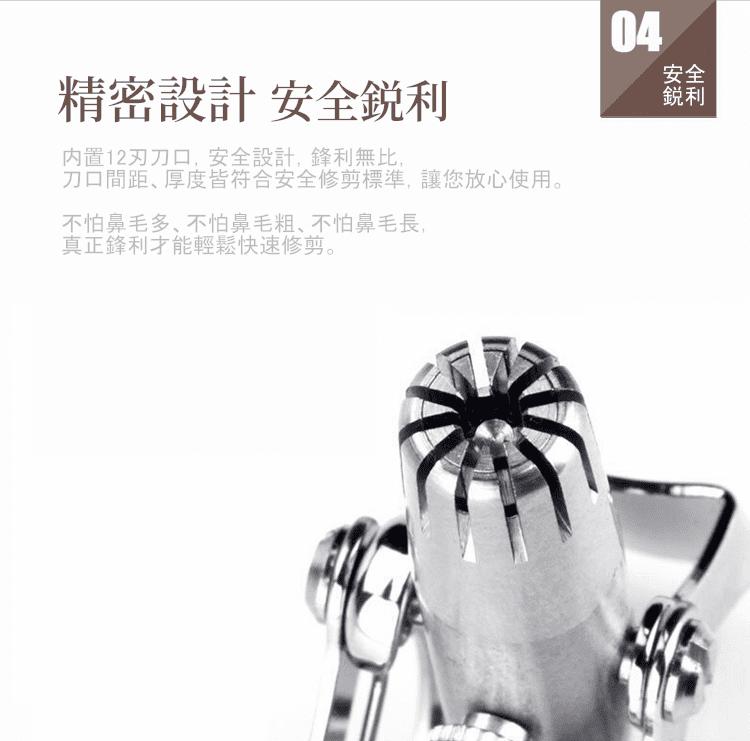 【手動鼻毛修剪器】