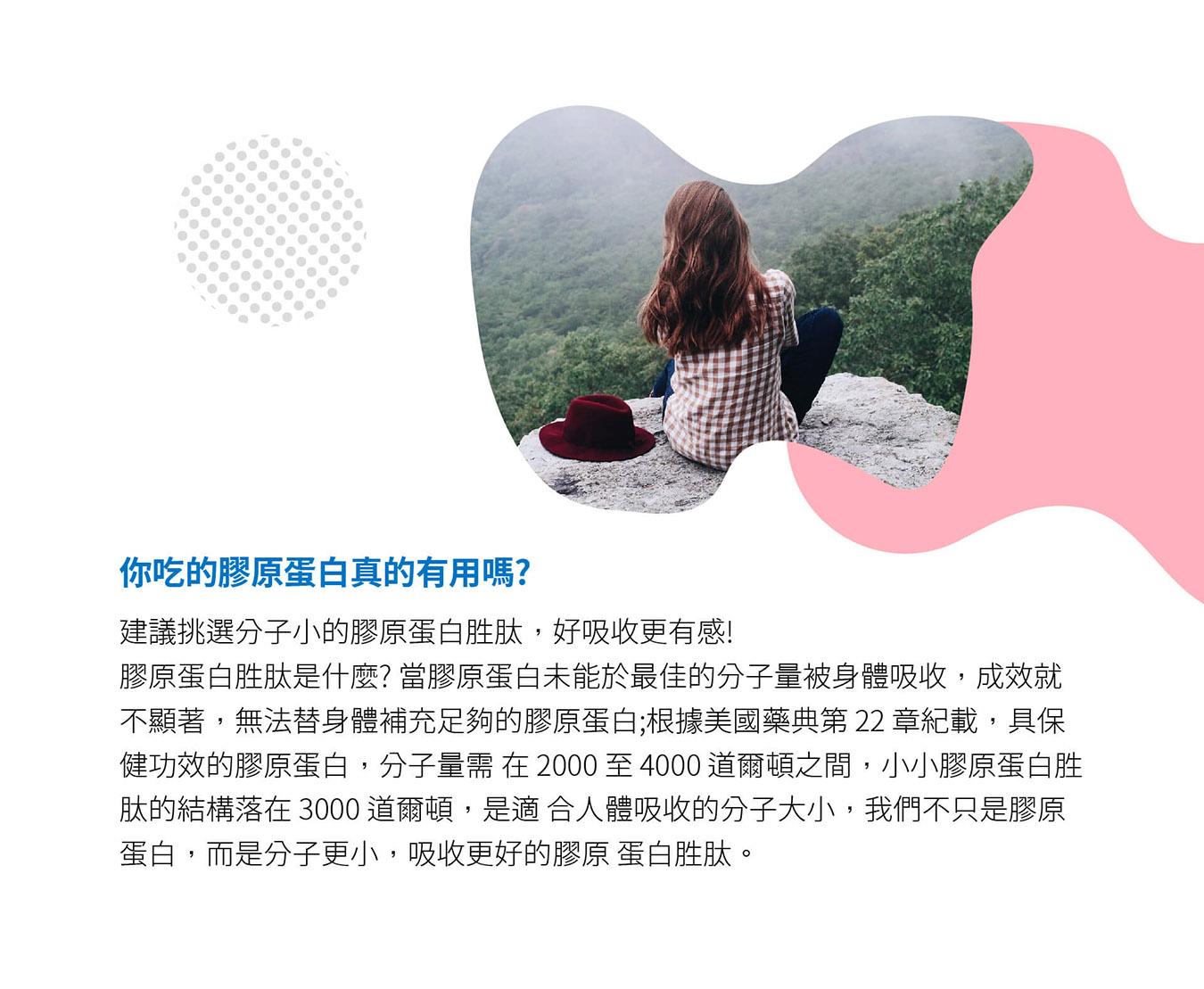 膠原蛋白推薦【小小膠原蛋白】胜肽等級100%純膠原蛋白粉-網友好評推薦-網紅/空姐最愛