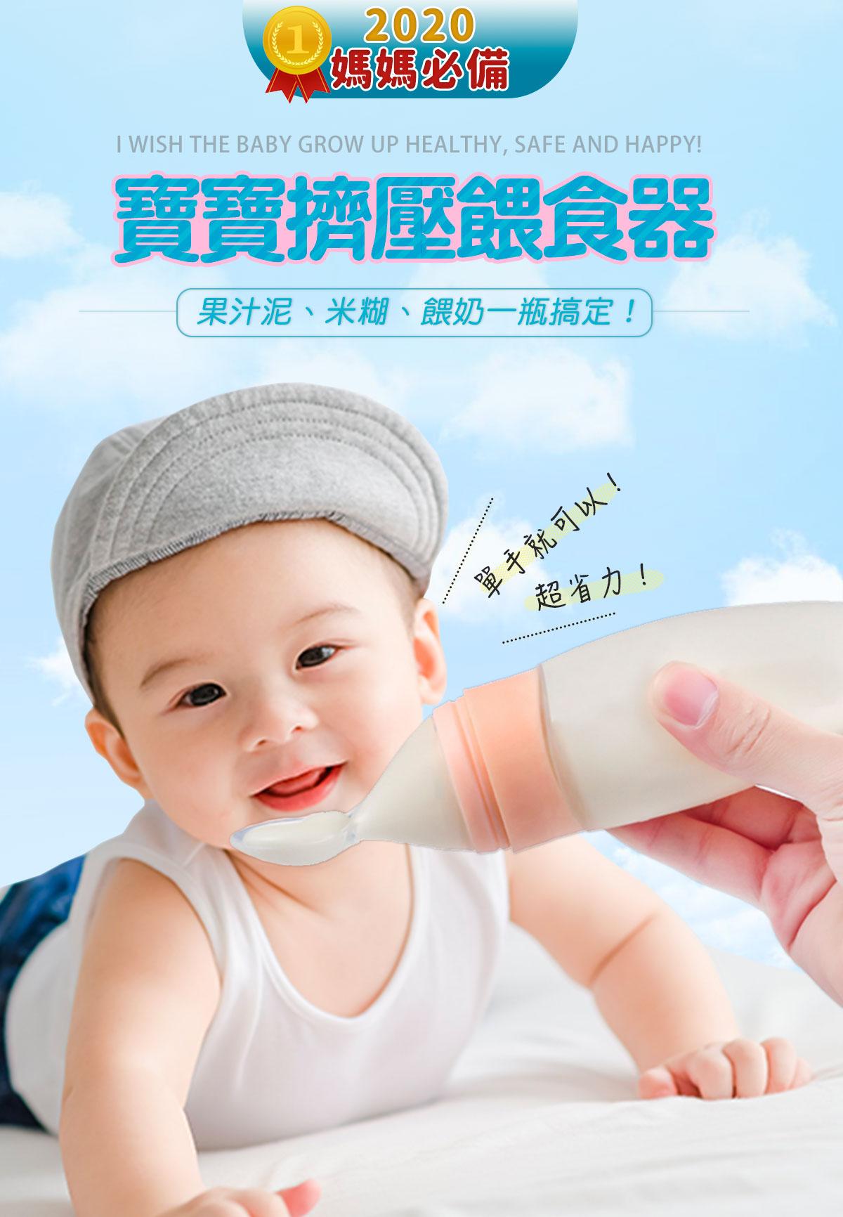 寶寶餵食哺食器