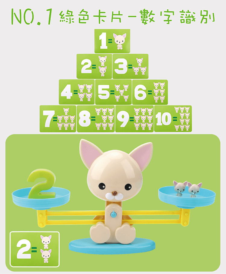 【動物天秤益智玩具】