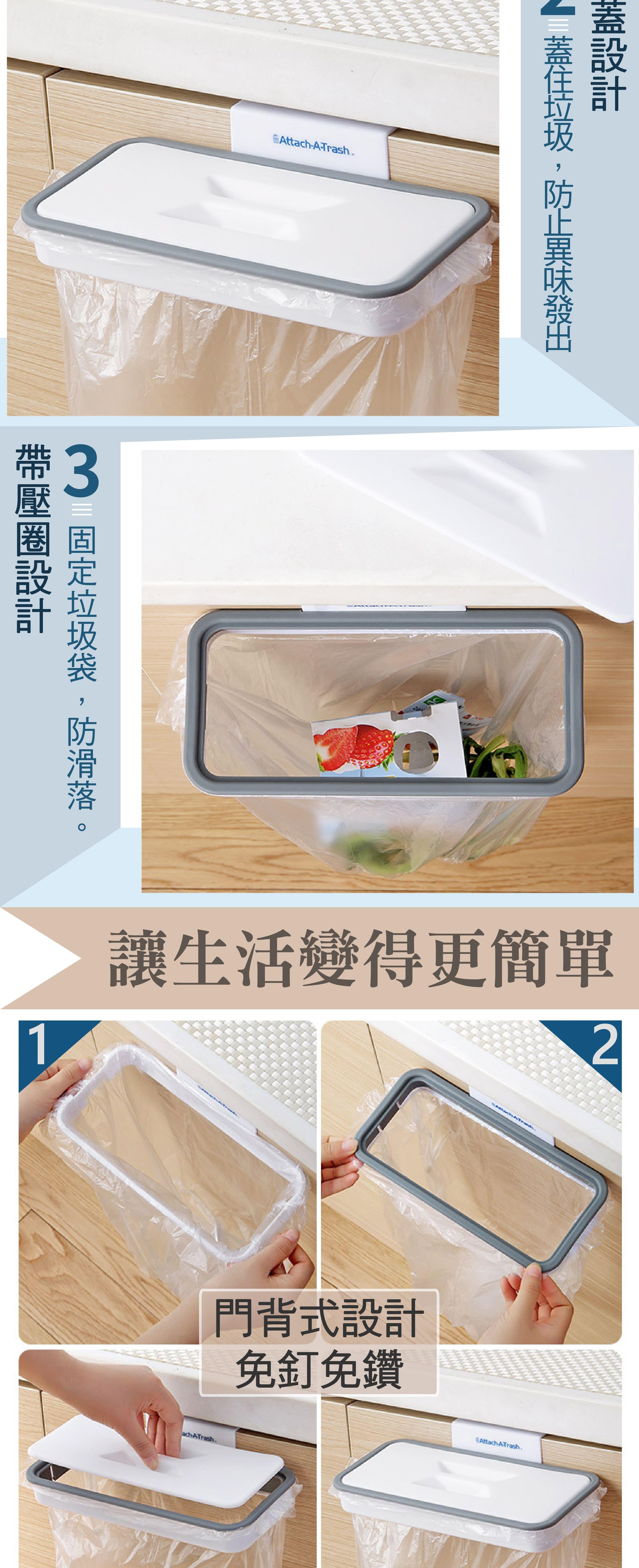廚房垃圾架