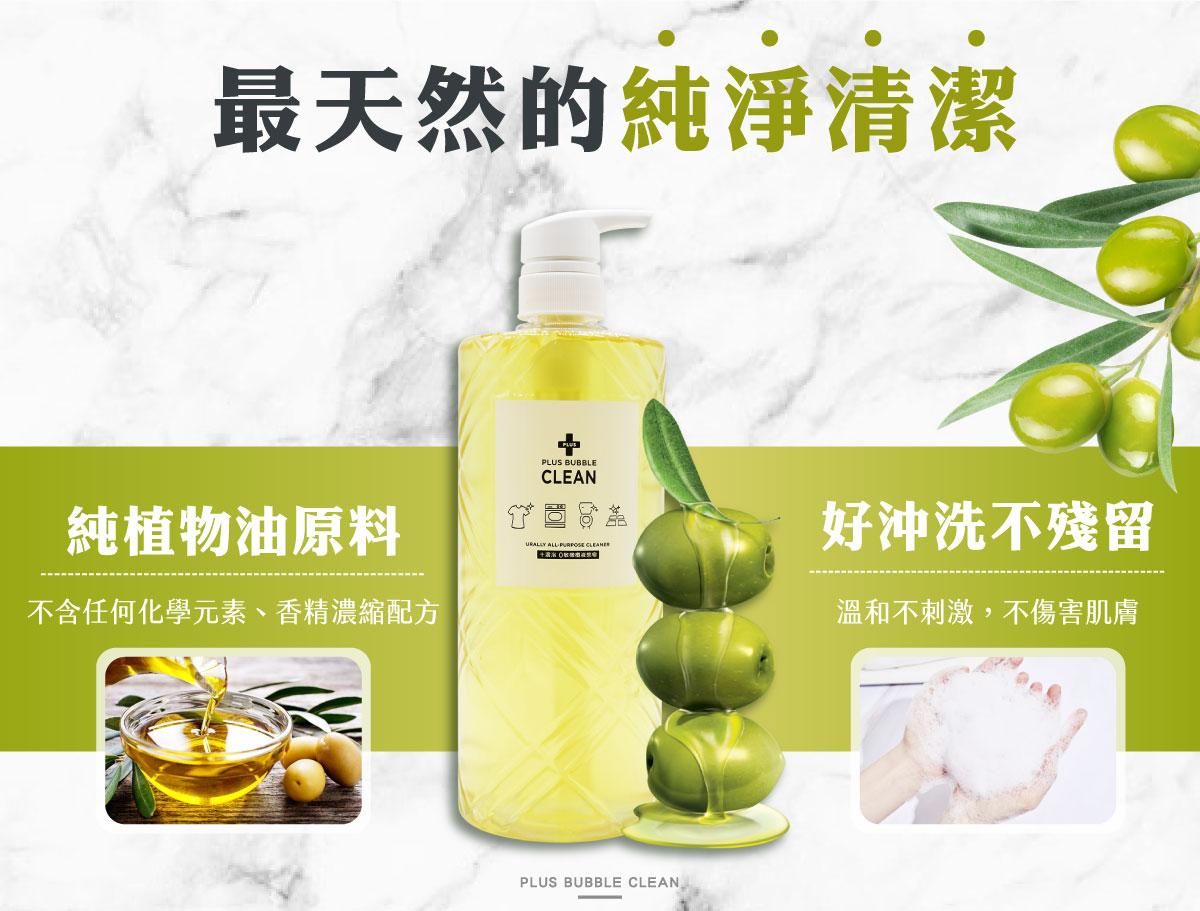 【+濃泡】零敏橄欖液態皂